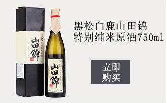 【京东超市】黑松白鹿 洋酒 山田锦特别纯米原酒 720ml-京东