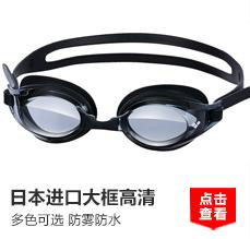 【京东超市】阿瑞娜arena泳镜 进口高清防水防雾游泳镜 大...