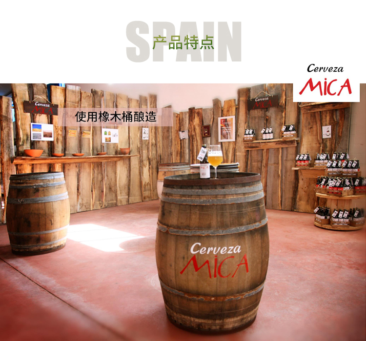 西班牙原瓶进口精酿啤酒 拉索卡(La Socarrada)米卡3系橡木桶330ml*6瓶-京东