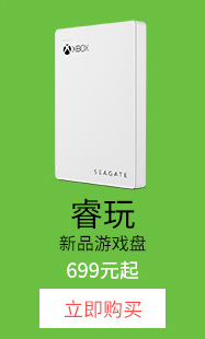 Seagate Game Drive Hub 8TB USB3.0 XBOX official professional game storage mobile hard disk (STGG8000400) - Jingdong