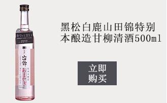 【京东超市】黑松白鹿 清酒 山田锦特别本酿造甘柳清酒 500...-京东