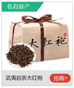 【京东超市】卢正浩 茶叶 乌龙茶 武夷岩茶大红袍100g(岩...-京东