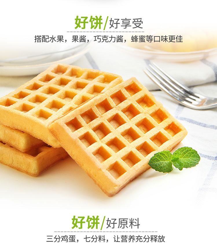 葡记 原味华夫饼 1000g  格子软饼干  营养早餐西式软面包干鸡蛋糕点 休闲零食