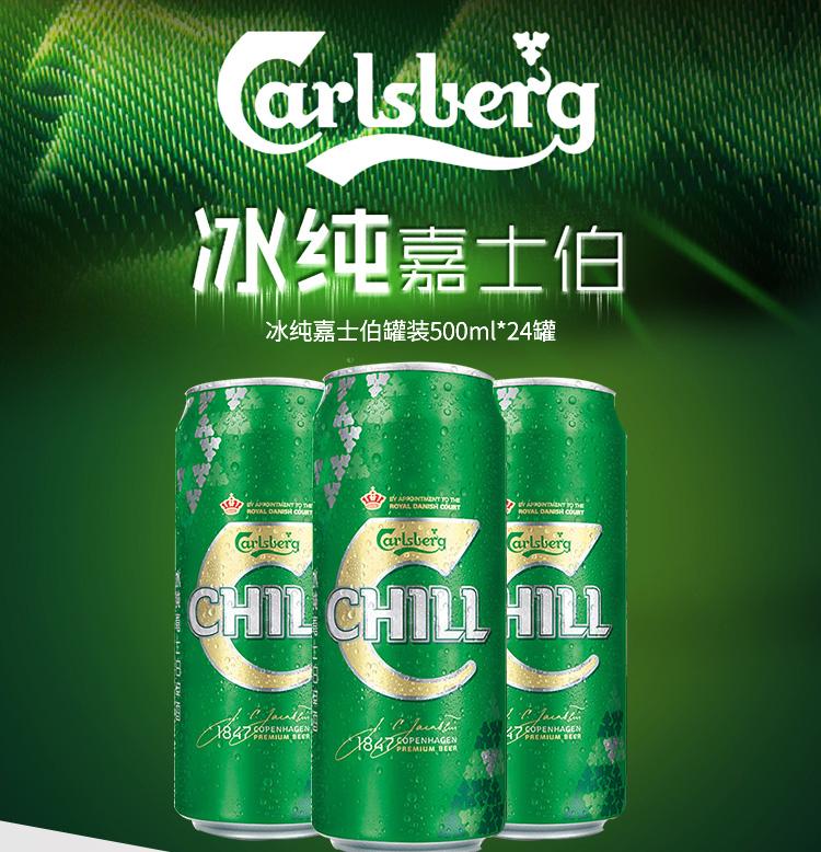 【京东超市】嘉士伯啤酒 冰纯连包 500ml*24听 整箱装-京东