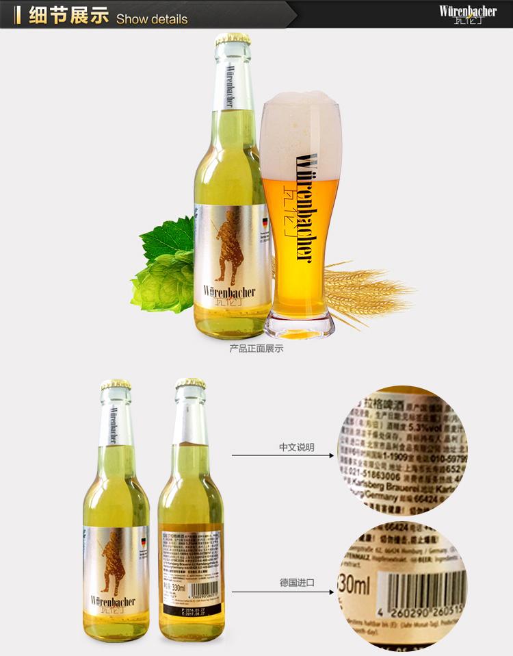 德国进口(Wurenbacher)瓦伦丁拉格啤酒 330ml*24 听-京东