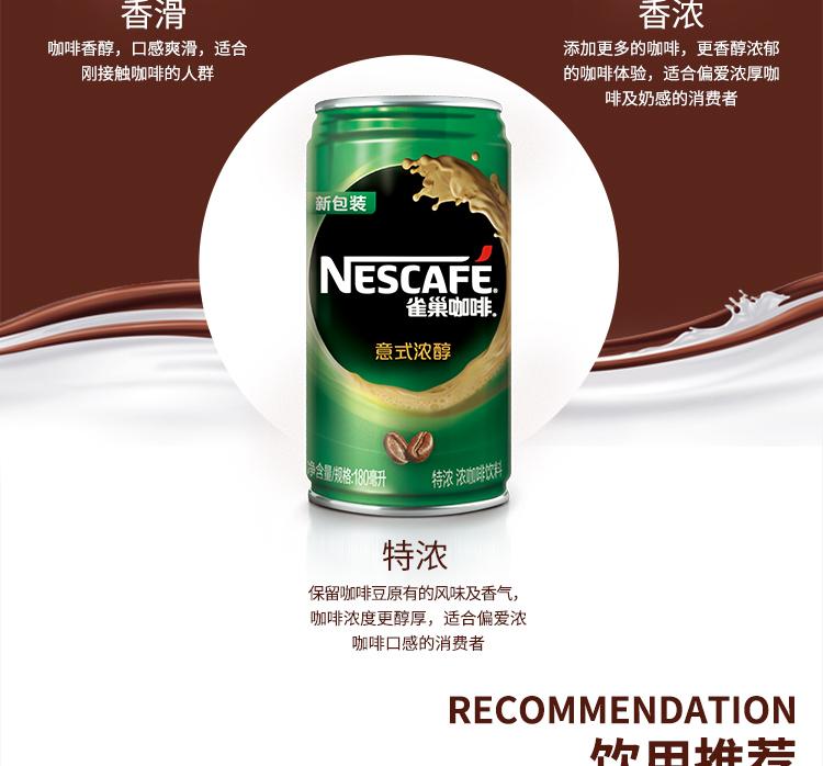 【京东超市】雀巢(Nestle) (香浓)咖啡180ml 罐装*24整箱-京东