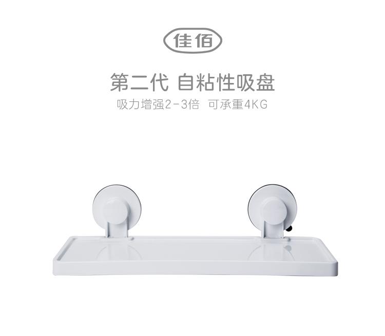 [Jingdong supermarket] Jia Bai strong suction wall racks bathroom bathroom kitchen racks stainless steel perforated racks - Jingdong