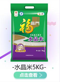 超值!福临门 东北大米 水晶米 中粮出品 大米5kg-