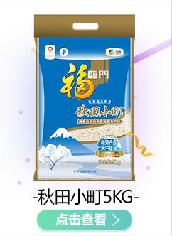【京东超市】福临门 东北大米 秋田小町 中粮出品 大米 5k...-京东