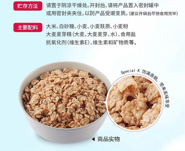 泰国进口 家乐氏(Kellogg's)香脆麦米片 代餐麦片 进口 低脂 即食谷物早餐370g-京东