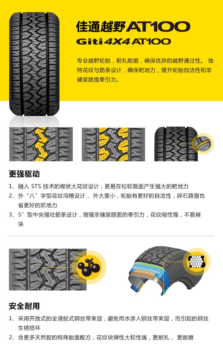 佳通(Giti)轮胎/汽车轮胎225/60R18 100 H Giti Comfort SUV520 适配本田CR-V/2012款/比亚迪宋/吉普自由光等-京东