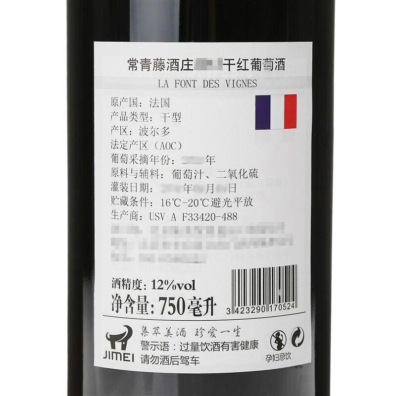【京东超市】法国进口红酒 波尔多AOC级 常青藤酒庄 干红葡萄酒 双支酒具礼盒 750ml*2瓶-京东