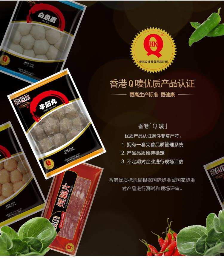 喜得佳 手打潮汕牛筋丸 250g 火锅食材 涮火锅丸子 烧烤...-京东