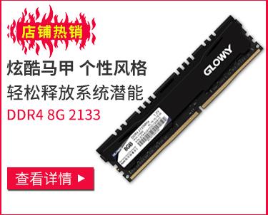 光威(Gloway) 悍将 DDR4 16G 2133频 台式机内存-京东