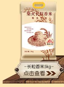 【京东超市】柴火大院 柴火长粒香大米 东北大米 大米5kg-京东