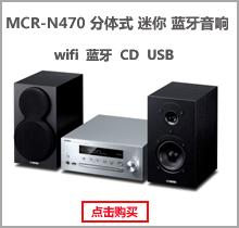 雅马哈(Yamaha)音响 音箱 迷你桌面 CD机 蓝牙音响...-京东
