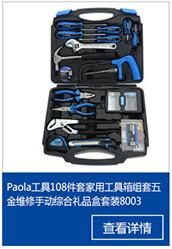 【京东超市】Paola工具108件套家用工具箱组套五金维修手...-京东
