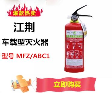 江荆 手提式干粉灭火器4公斤 车用家用及商用灭火器MFZ/ABC4-京东
