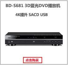 雅马哈(Yamaha)BD-S681 DVD播放机 3D蓝光...-京东