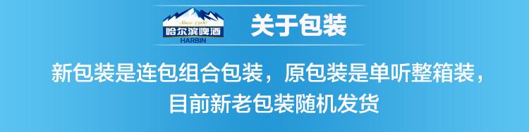 【京东超市】哈尔滨(Harbin) 小麦王啤酒 500ml*18听 麦香浓郁 一起 哈啤-京东