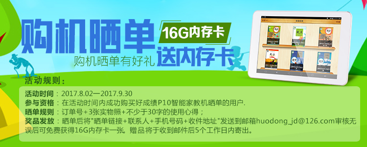 Good results home machine P10 primary school junior high school comprehensive students synchronized computer Tablet PC IPS screen learning flat electronic dictionary learning machine - Jingdong