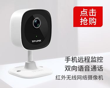 TP-LINK TL-IPC11A 智能无线网络摄像头 高清...-京东