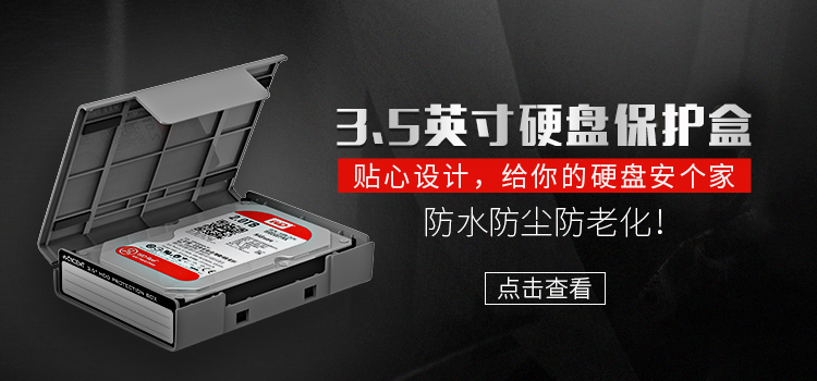 ORICO (ORICO) PHP35 3.5 inch hard drive storage protection box ... - Jingdong