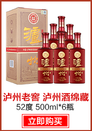 泸州老窖 泸州酒绵藏 52度 整箱装白酒 500ml*6瓶(箱内含礼品袋3只)-京东