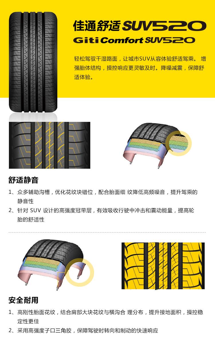 佳通(Giti)轮胎/汽车轮胎225/65R17 102H Giti Comfort SUV520 原配比亚迪S6/比亚迪宋/哈弗H6/吉利GX7等-京东