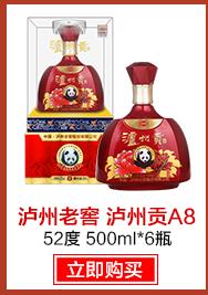 泸州老窖 泸州贡A8(红) 52度 500ml*6瓶 整箱装 (箱内有手提袋三只)-京东