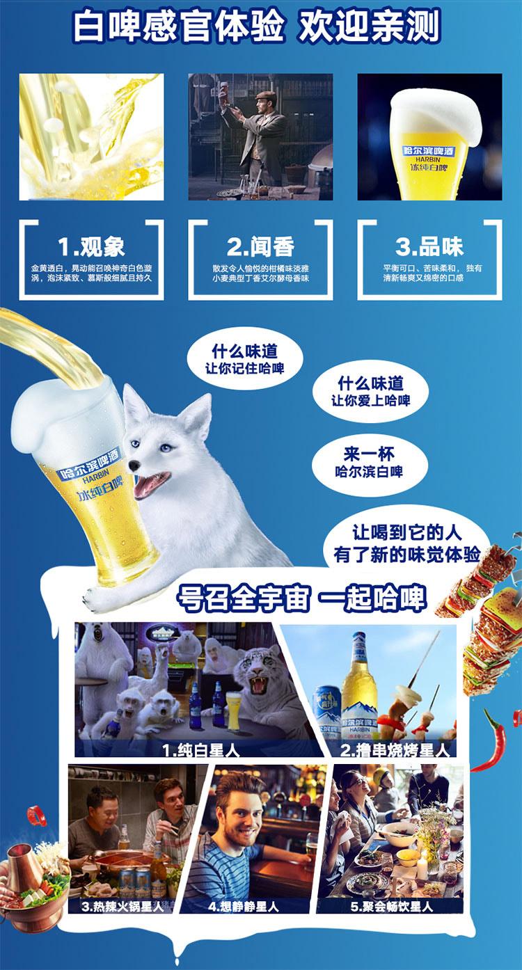【京东超市】哈尔滨(Harbin)冰纯白啤酒 500ml*18听 整箱装 入口甘醇 一起 哈啤-京东