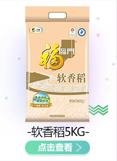 超值!福临门 苏北米 软香稻 大米 中粮出品 5kg-