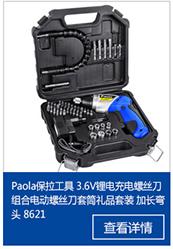 【京东超市】Paola保拉工具 3.6V锂电起子充电螺丝刀组...-京东