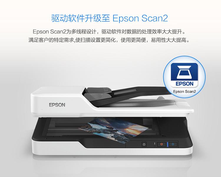 爱普生(EPSON) DS-1610 A4 ADF+平板 22ppm高速彩色文档扫描仪-京东