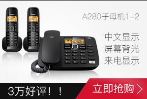 集怡嘉(Gigaset)原西门子品牌A280无绳电话机中文显...-京东