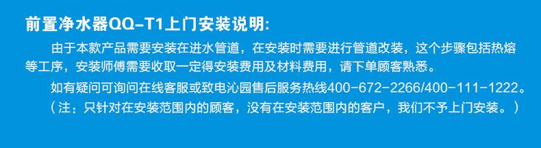 沁园(QINYUAN)QQ-T1前置过滤器全屋净水家用净水器-京东