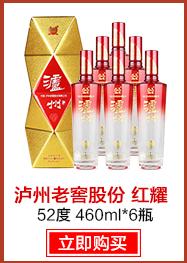 泸州老窖股份 红耀 52度 460ml*6瓶 整箱装-京东