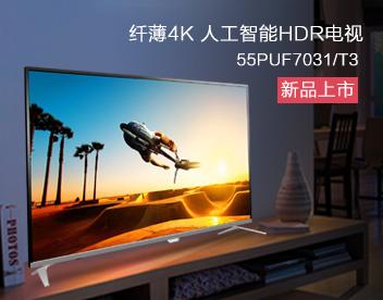 飞利浦(PHILIPS)43PFF5071/T3 43英寸 全高清1080P 一级省电能效 11核WIFI智能LED液晶平板电视机(黑色)-京东
