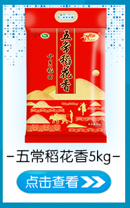 【京东超市】十月稻田 五常稻花香米 东北大米 大米5kg-京东