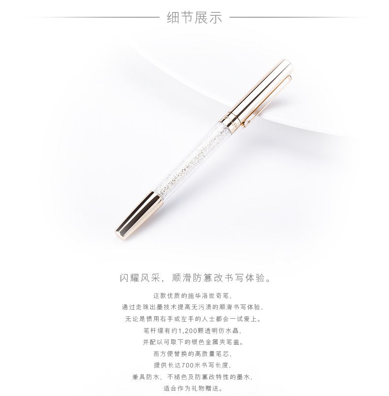 SWAROVSKI 施华洛世奇 走珠笔商务办公笔 5136534-京东