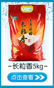 【京东超市】十月稻田 长粒香大米 东北大米 大米5kg-京东