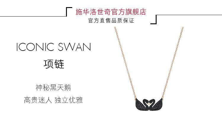 SWAROVSKI 施华洛世奇 Iconic Swan Double 镀玫瑰金色女士黑双天鹅项链 5296468-京东