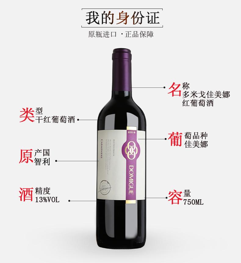 智利红酒原瓶进口 多米戈(DOMIGUE)佳美娜干红葡萄酒整箱装 750ml*6-京东