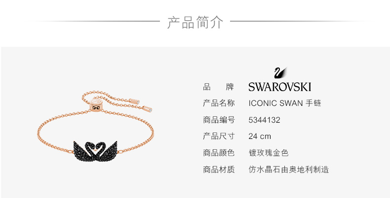 SWAROVSKI 施华洛世奇 Iconic Swan 双黑天鹅女士镀玫瑰金色手链 5344132-京东