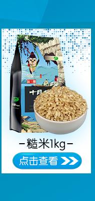 【京东超市】十月稻田 糙米 杂粮米 粗粮 五谷杂粮 1kg(...-京东