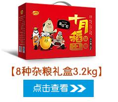 【京东超市】十月稻田 之五谷杂粮八种杂粮礼盒3.2kg(黄豆...-京东