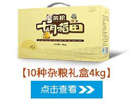 【京东超市】十月稻田 十种杂粮礼盒4kg(黄小米绿豆红豆小薏...-京东