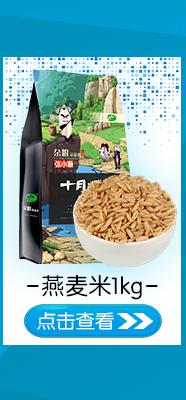 【京东超市】十月稻田 燕麦米 燕麦仁 五谷杂粮 粗粮 1kg...-京东