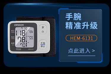 欧姆龙(OMRON)电子血压计 家用 HEM-8622(手腕...-京东
