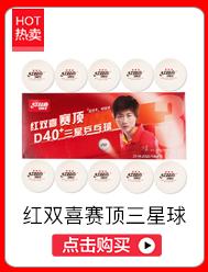 红双喜乒乓球赛顶三星40mm+白色(10只)-京东